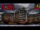Истории на ночь Ховринская заброшенная больница