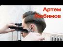 Артем Любимов - видео урок мужская стрижка. Курсы парикмахеров. Обучение парикма...