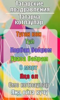 Поздравления на татарском языке в прозе на татарском языке