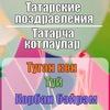 Татарские поздравления, татарча котлаулар