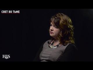Инга Романенко о кривых зеркалах души /фрагмент с передачи/