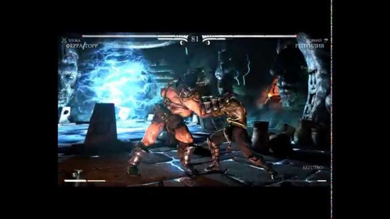 Mortal Kombat X Ferra-Torr - Reptile Смертельная Битва X Ферра-Торр - Рептилия