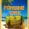 ГОРЯЩИЕ ТУРЫ Петербург (СПб)