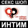 Магазин ИНТИМ (секс шоп) Саратов 18+