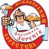 День Деруна - Коростень - 08.09.2018