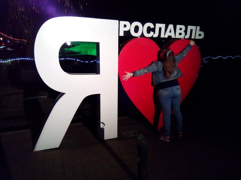 Надежда Романова | Ярославль