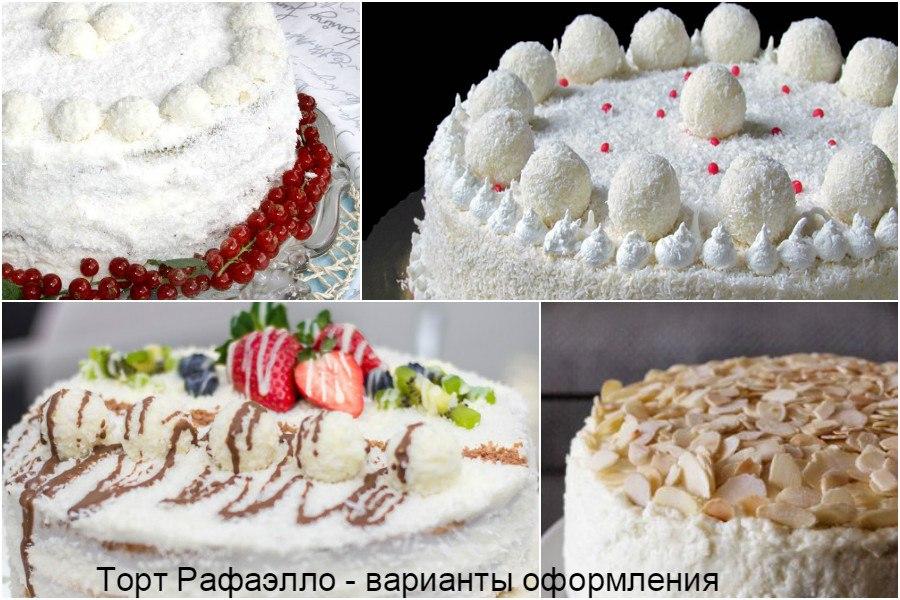 Новогодний торт Рафаэлло - варианты оформления