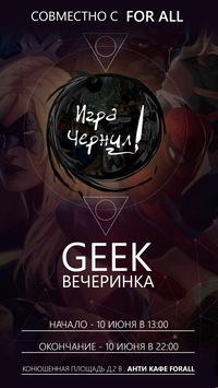 Гик-мероприятие магазина комиксов Игра Чернил