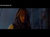 Все киногрехи фильма Пираты Карибского моря. На странных берегах.