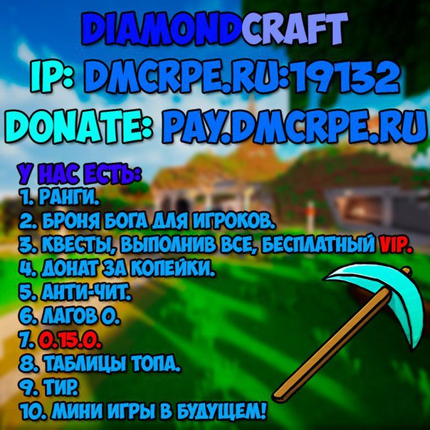[DMPE] - проект серверов MinecraftPE