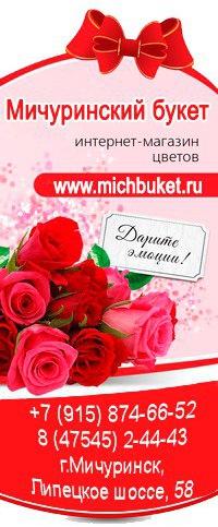 Магазин цветы тамбовская область г. мичуринска, антирринум цветы купить
