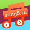 Тексты песен song5.ru