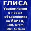 Глиса - мониторинг Авито, Авто.ру, Домофонд, ОЛХ