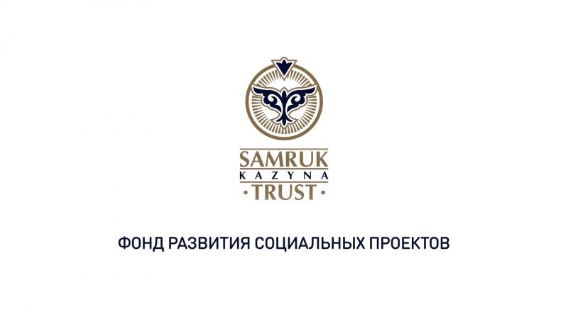 Фондразвития социальных проектов Samruk-Kazyna Trust
