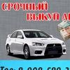 Выкуп авто Челябинск. ВыкупАвто174