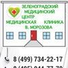 Зеленоградский медицинский центр В. Морозова