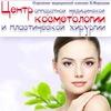 Центр аппаратной медицинской косметологии