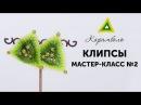 Клипсы из бисера Карамболь Бисероплетение Мастер класс