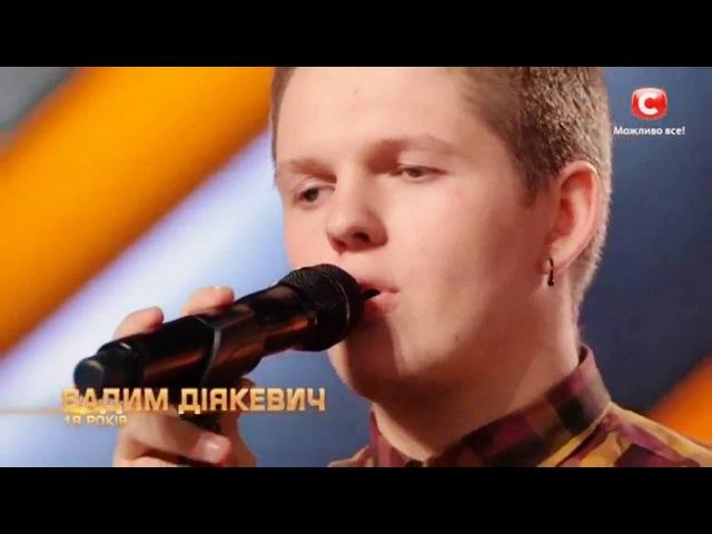 Вадим Диякевич - «Кораблі» - Скрябин. Х-фактор 7. Первый кастинг