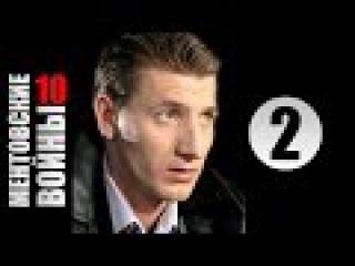Ментовские войны 10 сезон 2 серия (2016) Криминальный фильм сериал