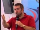 VIP лекторий от предпринимателя Дмитрия Потапенко ч.3
