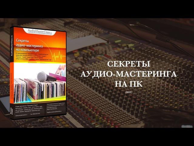 Секреты аудио-мастеринга на ПК. Полная версия. (Роман Стикс)