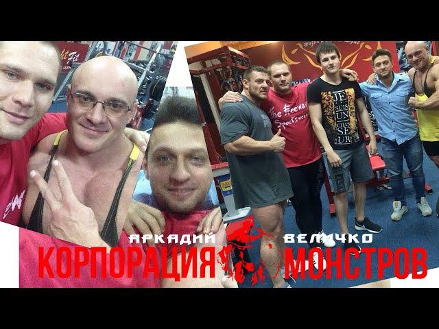 Величко, Абакаров и Водянов - бомбим ноги с Вячеславом Угриновым!