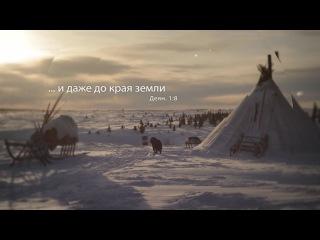 «И даже до края земли». Миссионерская поездка в Воркуту в марте 2016 года