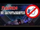 БАГ ЮТУБА - ЛАЙКИ НЕ ЗАСЧИТЫВАЮТСЯ | BAG YouTube