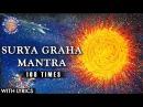 Surya Graha Mantra 108 Times With Lyrics Navgraha Mantra Surya Graha S