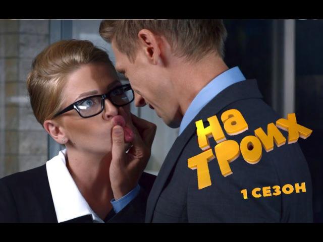На троих: 1 сезон 24 серия | Дизель студио комедии 2016