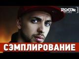 Сэмплирование - Создание минуса ST ft. Guf - По другому (Ivan Reverse Room RecordZ)