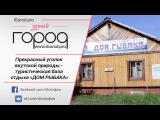 Прекрасный уголок якутской природы - туристическая база отдыха «ДОМ РЫБАКА»