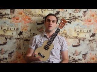 Алекс Подзоров  - Пустяк (песня на укулеле на трех аккордах)