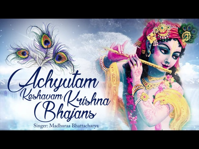 ACHYUTAM KESHAVAM KRISHNA DAMODARAM VERY BEAUTIFUL SONG POPULAR KRISHNA BHAJAN FULL SONG