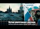 Путин уничтожает русских | Азиатские и кавказские педофилы заменяют коренных жи...