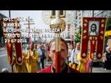 КРЕСТНЫЙ ХОД В КИЕВЕ_ БЕСКОНЕЧНОЕ МОРЕ ЛЮДЕЙ ! ТАКОГО КИЕВ ЕЩЕ НЕ ВИДЕЛ ! 27 07 2016