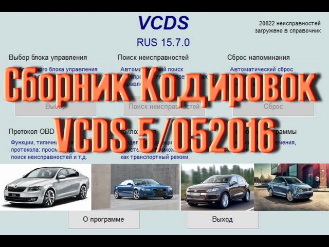 Сборник кодировок VAG 5.0 в VCDS для VW AUDI Skoda