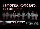 Театр танца Домино - миниатюра Детство, которого больше нет