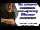 Как настроить страничку ВКонтакте для работы. Урок №1. Компания Армель
