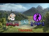 PN_D VS -TUP-  Перевал
