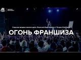 БМ. Банк идей. Мастер-класс с Петром Осиповым «Огонь франшиза» Курс «Реальный Франчайзинг»