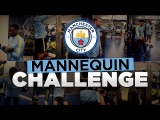 The Mannequin Challenge  Man City U23 Squad
