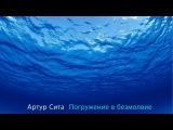 Артур Сита feat. Clem Leek - Погружение в безмолвие.