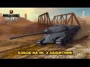 WoT Blitz ИС 3 Защитник - World of Tanks Blitz ИС 3