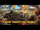 WoT Blitz Взвод тащит как может - World of Tanks Blitz Т 34  ИС 3 Защитник
