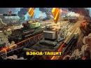WoT Blitz Взвод Премиумных ТТ - World of Tanks Blitz Т 34  ИС 3