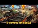WoT Blitz 6 фрагов на взвод - World of Tanks Blitz Т34|ИС-3 Защитник