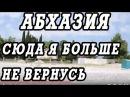 Стоит ли ехать в Абхазию?Наше мнение.
