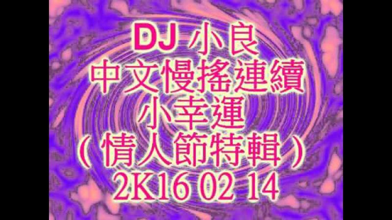 DJ 小良 中文慢搖連續 小幸運 情人節特輯 2K16 02 14